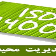 استاندارد ISO14001