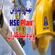 تهیه و تدوین HSEPLAN