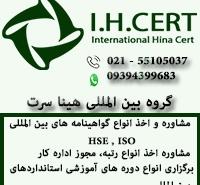 برگزاری آموزش آنلاین انواع ایزو و HSE