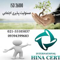 گواهینامه ISO26000