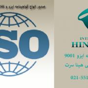 کاربردهای ایزو 9001