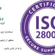 استاندارد ایزو 28001