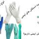 انواع دستکش های ایمنی