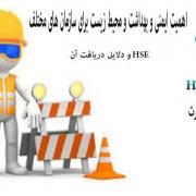 اهمیت دریافت گواهینامه HSE برای مشاغل مختلف