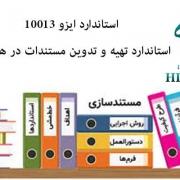 استاندارد ISO10013