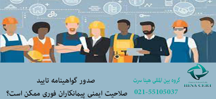 صدور گواهینامه تایید صلاحیت ایمنی پیمانکاران فوری