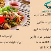 گواهینامه-ایزو-برای-شرکت-های-صنایع-غذایی