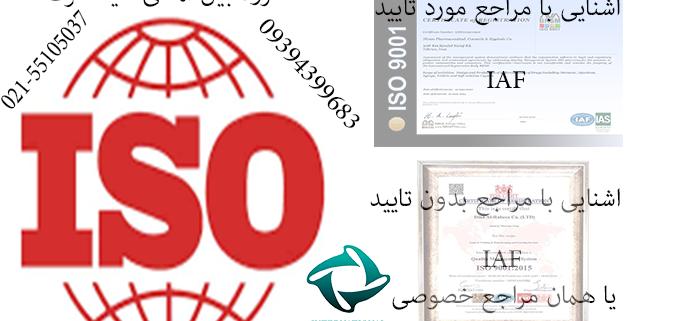 گواهینامه ایزو معتبر و ارزان