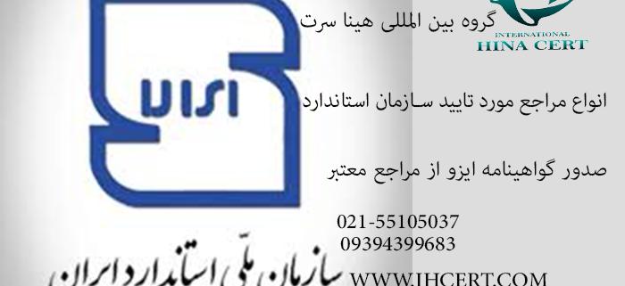 گواهینامه-ایزو-مورد-تایید-سازمان-ملی-استاندارد-ایران