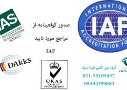 گواهینامه مورد تایید IAF