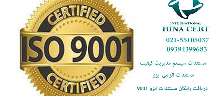 مستندات استاندارد ایزو 9001