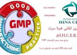 مراجع معتبر صدور گواهینامه GMP
