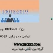 استاندارد ایزو 100152019