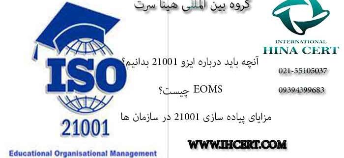 استاندارد ایزو 21001