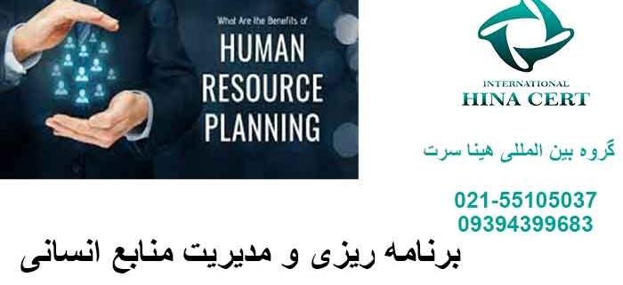 برنامه-ریزی-و-مدیریت-منابع-انسانی