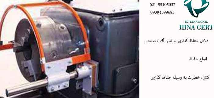 حفاظ گذاری ماشین آلات برای جلوگیری از حوادث