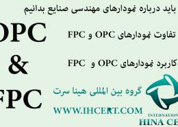 نمودار OPC و FPC