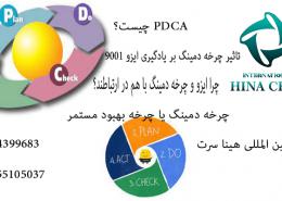 چرخه دمینگ یا PDCA