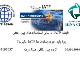 IATF16949 و استانداردهای بین المللی