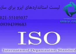 لیست استانداردهای ایزو برای سازمان ها