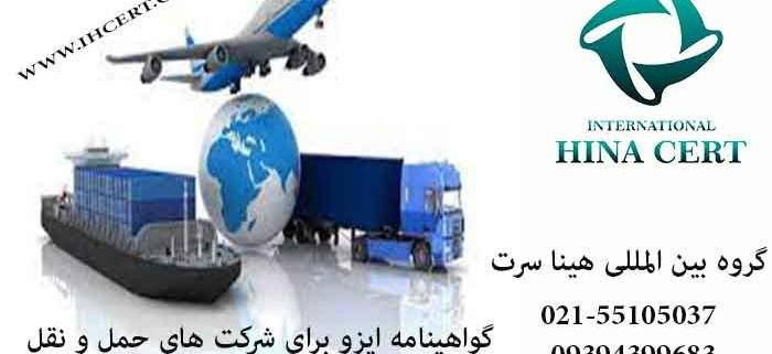 دریافت گواهینامه ایزو برای شرکتهای حمل و نقل