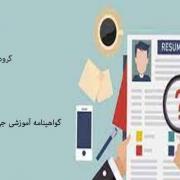 صدور گواهینامه آموزشی برای تقویت رزومه افراد
