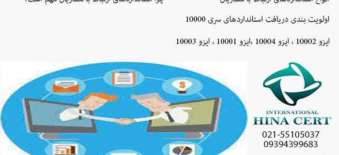 استانداردهای ارتباط با مشتریان