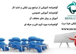 گواهینامه-آموزشی-از-مراجع-بین-المللی-و-اداره-کار