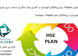Hseplan برای پیمانکاران شهرداری