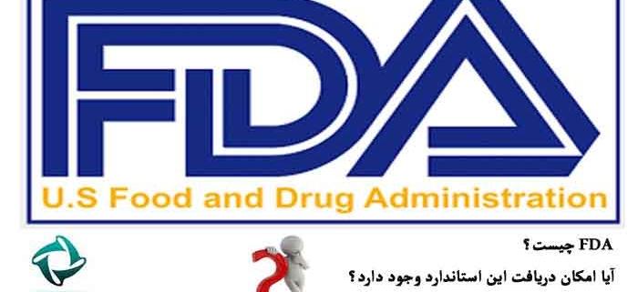 FDA استاندارد سازمان غذا و دارو آمریکا
