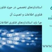 استاندارد تخصصی در حوزه IT