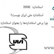 استاندارد ISIRI