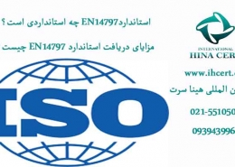 استاندارد EN14797