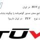 انواع TUV درایران