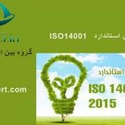 دوره آموزش استاندارد ISO14001