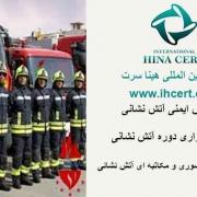 دوره های آموزشی آتش نشانی