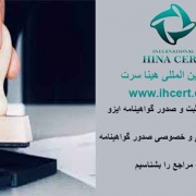 مراکز معتبر و قابل استعلام صدور گواهینامه ایزو