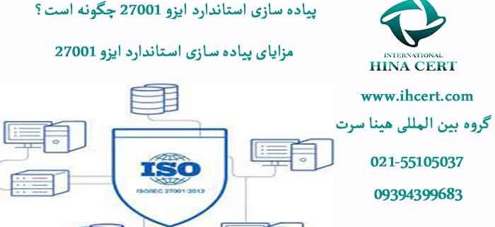پیاده سازی استاندارد ایزو 27001