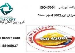 گواهینامه آموزشی ISO45001