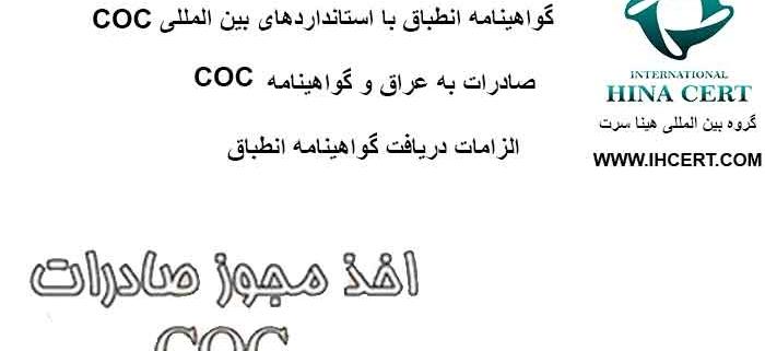 COC گواهینامه انطباق با استانداردهای بین المللی