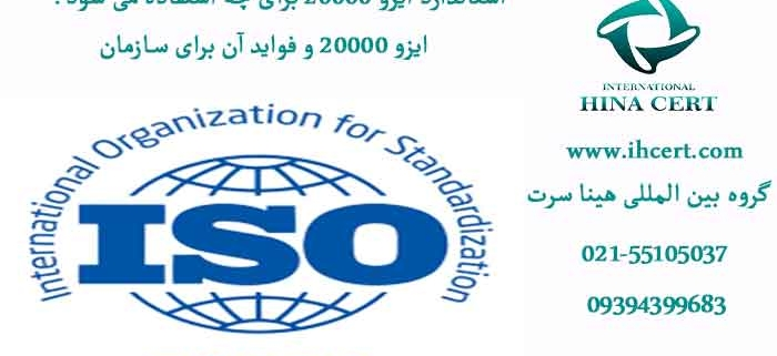 ISO20000