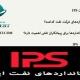 استاندارد شرکت نفت IPS