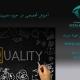 آموزش تخصصی در حوزه مدیریت کیفیت