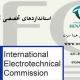 استانداردهای تخصصی IEC