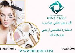 استاندارد ایزو 22716 تخصصی لوازم آرایشی و بهداشتی
