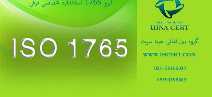 ایزو 1765 استاندارد تخصصی فرش