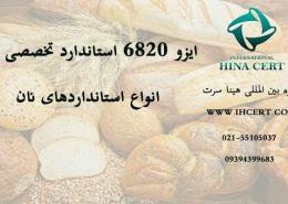 ایزو 6820 استاندارد تخصصی نان