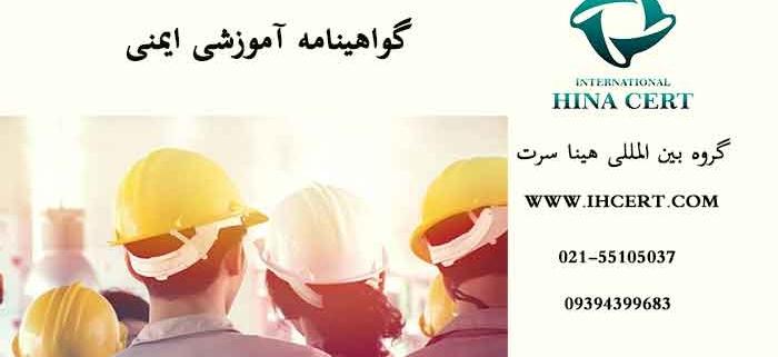 گواهینامه-آموزشی-ایمنی