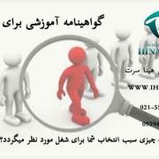 گواهینامه آموزشی برای استخدام