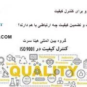 گواهینامه-ایزو-برای-کنترل-کیفیت